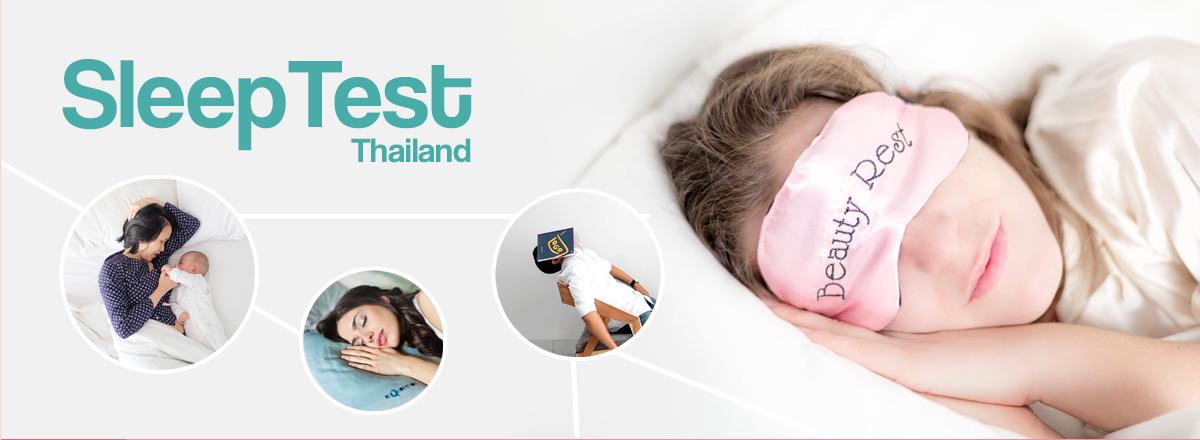 ศูนย์การตรวจการนอนกรนเพื่อเช็คภาวะหยุดหายใจขณะนอนหลับ